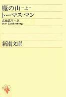 <<海外文学>> 魔の山(上) / トーマス・マン