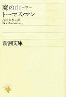 <<海外文学>> 魔の山(下) / トーマス・マン