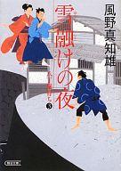 <<日本文学>> 雪融けの夜 八丁堀育ち 3 / 風野真知雄