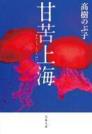 <<日本文学>> 甘苦上海 / 高樹のぶ子