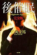 <<日本文学>> 後催眠 完全版 / 松岡圭祐