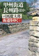 <<日本文学>> 街道をゆく 1 / 司馬遼太郎