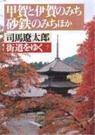 <<日本文学>> 街道をゆく 7 / 司馬遼太郎