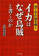 <<趣味・雑学>> イカはなぜ烏賊と書くのか / 北嶋廣敏