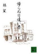<<日本文学>> 帰らぬ日遠い昔 / 林望