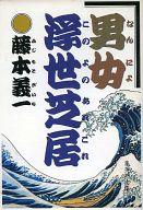 <<日本文学>> 男女浮世芝居 / 藤本義一