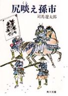 <<日本文学>> 尻啖え孫市 / 司馬遼太郎