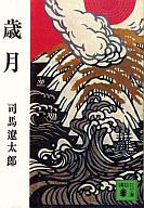 <<日本文学>> 歳月 / 司馬遼太郎