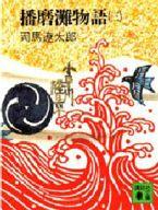 <<日本文学>> 播磨灘物語 3 / 司馬遼太郎