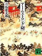 <<日本文学>> アームストロング砲 / 司馬遼太郎