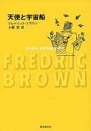 <<海外文学>> 天使と宇宙船 / フレドリック・ブラウン