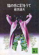 <<日本文学>> 猫の舌に釘をうて / 都筑道夫