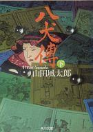 <<日本文学>> 八犬傳(下) / 山田風太郎