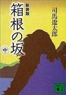 <<日本文学>> 箱根の坂 中 / 司馬遼太郎