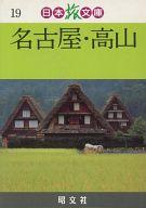 <<歴史・地理>> 名古屋・高山 日本旅文庫19 / タイムスペース/赤崎まき子