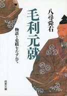 <<日本文学>> 毛利元就 物語と史蹟をたずねて / 八尋舜右
