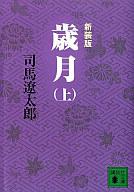 <<日本文学>> 歳月 上 / 司馬遼太郎