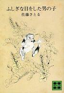 <<日本文学>> ふしぎな目をした男の子 コロボックル物語4 / 佐藤さとる