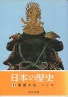 <<日本文学>> 日本の歴史 11 戦国大名 / 杉山博