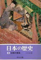 <<日本文学>> 日本の歴史 5 王朝の貴族 / 土田直鎮