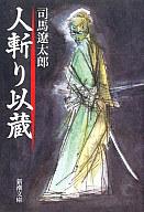 <<日本文学>> 人斬り以蔵 / 司馬遼太郎