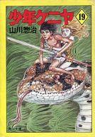 <<日本文学>> 少年ケニヤ 19 / 山川惣治
