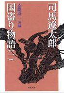 <<日本文学>> 国盗り物語 1 / 司馬遼太郎