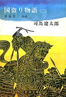 <<日本文学>> 国盗り物語 2 / 司馬遼太郎