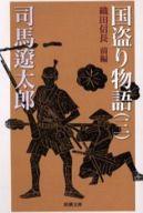 <<日本文学>> 国盗り物語 3 / 司馬遼太郎