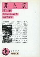 <<海外文学>> 罪と罰 第三巻 / ドストエーフスキイ