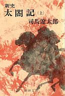 <<日本文学>> 新史太閤記 (上巻) / 司馬遼太郎