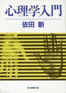 <<日本文学>> 心理学入門 / 依田新