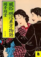 <<日本文学>> 風俗 明治東京物語 / 岡本綺堂