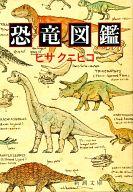 <<日本文学>> 恐竜図鑑 / ヒサクニヒコ