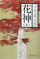 <<日本文学>> 花神 上 / 司馬遼太郎