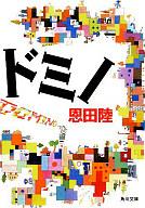 <<日本文学>> ドミノ / 恩田陸
