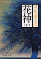<<日本文学>> 花神 下 / 司馬遼太郎
