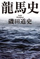 <<日本文学>> 龍馬史 / 磯田道史