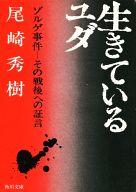 <<日本文学>> 生きているユダ / 尾崎秀樹