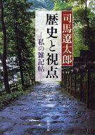 <<日本文学>> 歴史と視点-私の雑記帖 / 司馬遼太郎