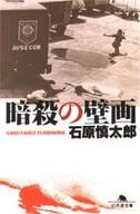 <<日本文学>> 暗殺の壁画 / 石原慎太郎