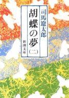 <<日本文学>> 胡蝶の夢 2 / 司馬遼太郎