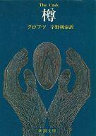 <<海外文学>> 樽 / F・W・クロフツ