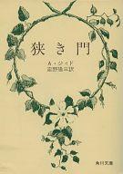 <<海外文学>> 狭き門 / A・ジィド/淀野隆三