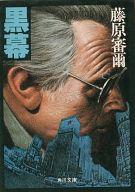 <<日本文学>> 黒幕 / 藤原審爾