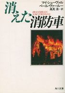 <<海外文学>> 消えた消防車 / マイ・シューヴァル/ペール・ヴァールー