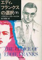 <<海外文学>> エディ・フランクスの選択<下> / ブライアン フリーマントル
