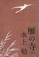 <<日本文学>> 雁の寺(全) / 水上勉