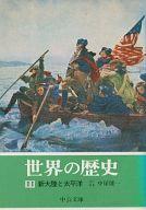 <<日本文学>> 世界の歴史11 新大陸と太平洋 / 中屋健一