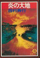 <<日本文学>> 炎の大地 / 西村寿行
